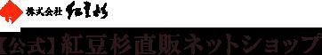 紅豆杉,こうとうすぎ,コウトウスギの直販ネットショップの画像です。